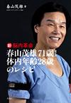 脳内革命春山茂雄71歳! 体内年齢28歳のレシピ